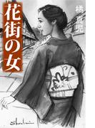 花街の女(愛COCO!)