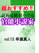 【超おすすめ!!】読めば絶対ハマる官能小説家vol.13 早瀬真人(愛COCO!Special)