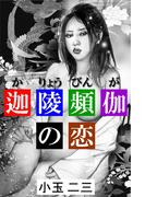 迦陵頻伽の恋(愛COCO!)