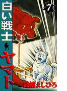 白い戦士ヤマト 第7巻