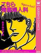 こちら椿産婦人科 Special(クイーンズコミックスDIGITAL)