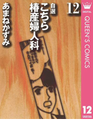 自選 こちら椿産婦人科 12(クイーンズコミックスDIGITAL)