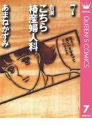 自選 こちら椿産婦人科 7(クイーンズコミックスDIGITAL)