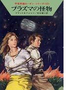 宇宙英雄ローダン・シリーズ 電子書籍版104 グリーンホーン