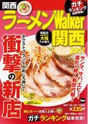 ラーメンWalker関西2017(ウォーカームック)