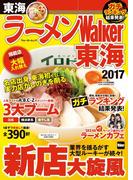 ラーメンWalker東海2017(ウォーカームック)