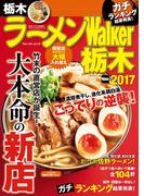 ラーメンWalker栃木2017(ウォーカームック)