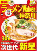 ラーメンWalker神奈川2017(ウォーカームック)