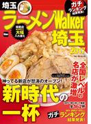 ラーメンWalker埼玉2017