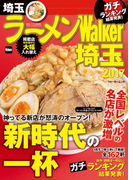 ラーメンWalker埼玉2017(ウォーカームック)