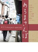 M.S.S Project special あろまさんぽ 壱(ロマンアルバム)