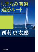 しまなみ海道追跡ルート(祥伝社文庫)