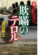 新・傭兵代理店  欺瞞のテロル(祥伝社文庫)