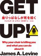GET UP! 座りっぱなしが死を招く(角川書店単行本)