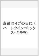 奇跡はイブの日に (ハーレクインコミックス★キララ)