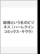 結婚という名のビジネス (ハーレクインコミックス★キララ)