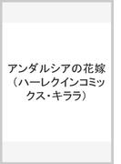 アンダルシアの花嫁 (ハーレクインコミックス★キララ)