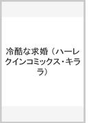 冷酷な求婚 (ハーレクインコミックス★キララ)