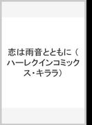 恋は雨音とともに (ハーレクインコミックス★キララ)