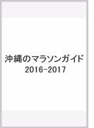 沖縄のマラソンガイド 2016-2017
