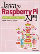 JavaでRaspberry Pi入門 Blue Jで楽々プログラミング
