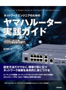 ネットワークエンジニアのための ヤマハルーター実践ガイド