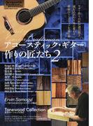 アコースティック・ギター作りの匠たち Spirit of Guitar Craftsman 2