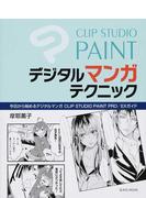 CLIP STUDIO PAINT デジタルマンガテクニック 今日から始めるデジタルマンガCLIP STUDIO PAINT PRO/EXガイド