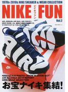 NIKE FUN 1970s−2010s NIKE SNEAKER&WEAR COLLECTION Vol.2 お宝ナイキ集結!