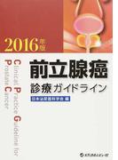 前立腺癌診療ガイドライン 2016年版