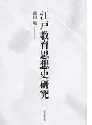江戸教育思想史研究