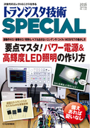 要点マスタ! パワー電源&高輝度LED照明の作り方(TRSP No.134) 誤動作ゼロ! 破壊ゼロ! 発熱もノイズも出さないコンデンサ/コイル/MOSFETの動かし方 (トランジスタ技術SPECIAL)