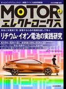 MOTORエレクトロニクス No.4 安全に大電流で充・放電するための技術を試して学ぶ (MOTORエレクトロニクス)