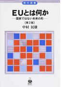 EUとは何か 国家ではない未来の形 第2版 (現代選書)