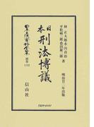 日本立法資料全集 別巻1132 日本刑法博議
