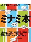 ミナミ本 大阪・ミナミは旨くていい店ばかり!