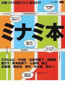ミナミ本 大阪・ミナミは旨くていい店ばかり! (LMAGA MOOK)(エルマガMOOK)