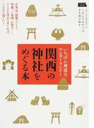 関西の神社をめぐる本 いちばん身近なワンダーランド! 古事記、建築、アート、聖地、ご朱印、お祭り…テーマを決めてめぐれば、こんなに楽しい!