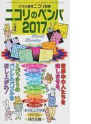ニコリのペンパ 2017 旬なペンパ10種類と、人気急上昇の新パズル3種類を、約300問掲載。かつてのペンパもワイドに再登場!