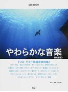 やわらかな音楽 ソロ・ギター映画音楽特集 新装版 (CD BOOK)(CDブック)