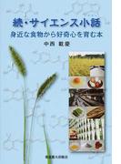 サイエンス小話 続 身近な食物から好奇心を育む本