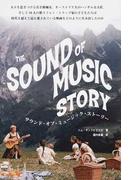 サウンド・オブ・ミュージック・ストーリー
