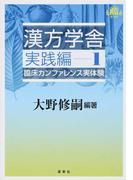 漢方学舎 臨床カンファレンス実体験 実践編1