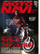 MOTO NAVI NO.85 2016 December
