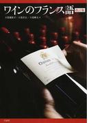 ワインのフランス語 改訂版