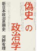 偽史の政治学 新日本政治思想史