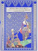 オリエンタル・ファンタジー アラビアン・ナイトのおとぎ話ときらめく装飾の世界