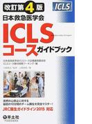 日本救急医学会ICLSコースガイドブック 改訂第4版