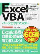 Excel VBAパーフェクトマスター Microsoft Excel 2016 日常業務を効率化したい人のための