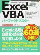 Excel VBAパーフェクトマスター Microsoft Excel 2016 日常業務を効率化したい人のための (Perfect Master)